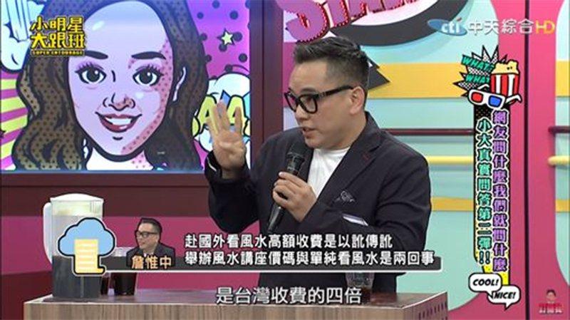 雞排妹爆料詹惟中看風水收費7位數。圖/擷自YOUTUBE