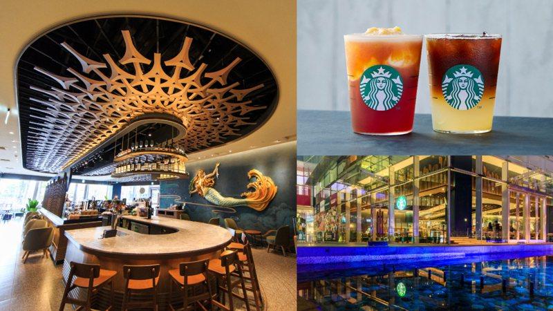 圖/星巴克Starbucks提供