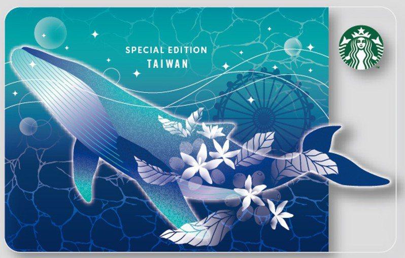 鯨彩共舞隨行卡$150(高雄夢時代門市首賣款)。圖/星巴克Starbucks提供