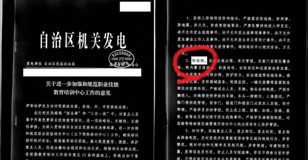陳全國的名字,是在2019年《紐約時報》揭露的「新疆文件案」中出現。圖為ICIJ...