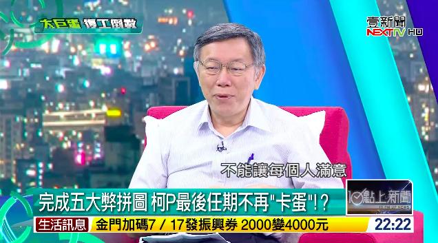 台北市長柯文哲接受壹電視專訪。圖/擷取自壹電視直播