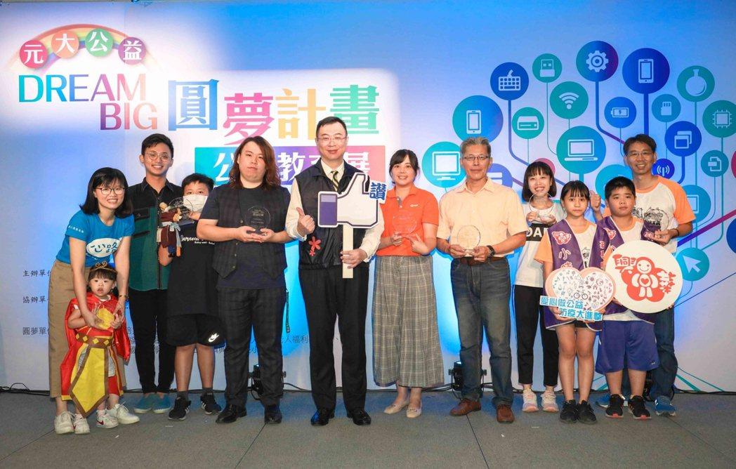 元大金控暨元大文教基金會邀來Dream Big六個圓夢單位共同舉辦公益教育展,分...