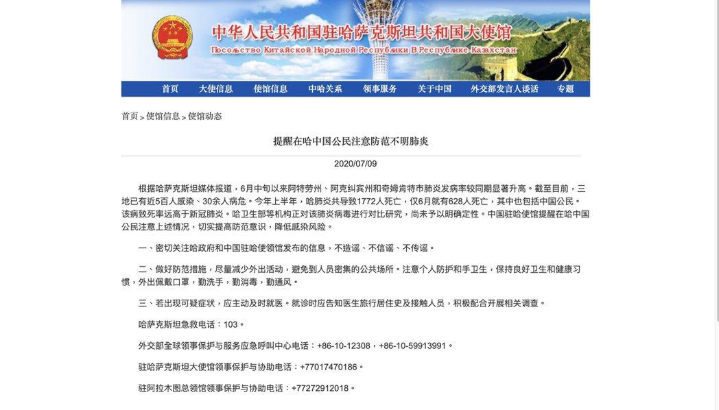 中共駐哈薩克大使館9日發布公告,提醒在當地的中國公民注意防範「不明肺炎」。(截圖...