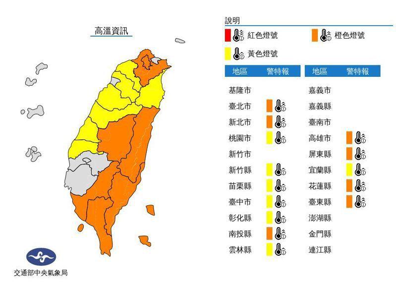 中央氣象局發布高溫資訊,太平洋高壓及西南風沉降影響,今天白天台東縣為橙色燈號,已有焚風及38度極端高溫出現。圖/氣象局提供