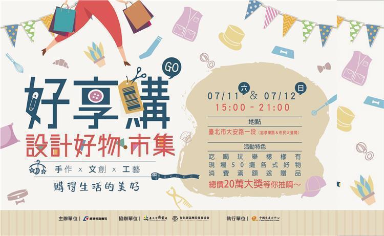 經濟部辦理「好享購-設計好物‧市集」活動,將在7月11日、12日二天的下午3時至...