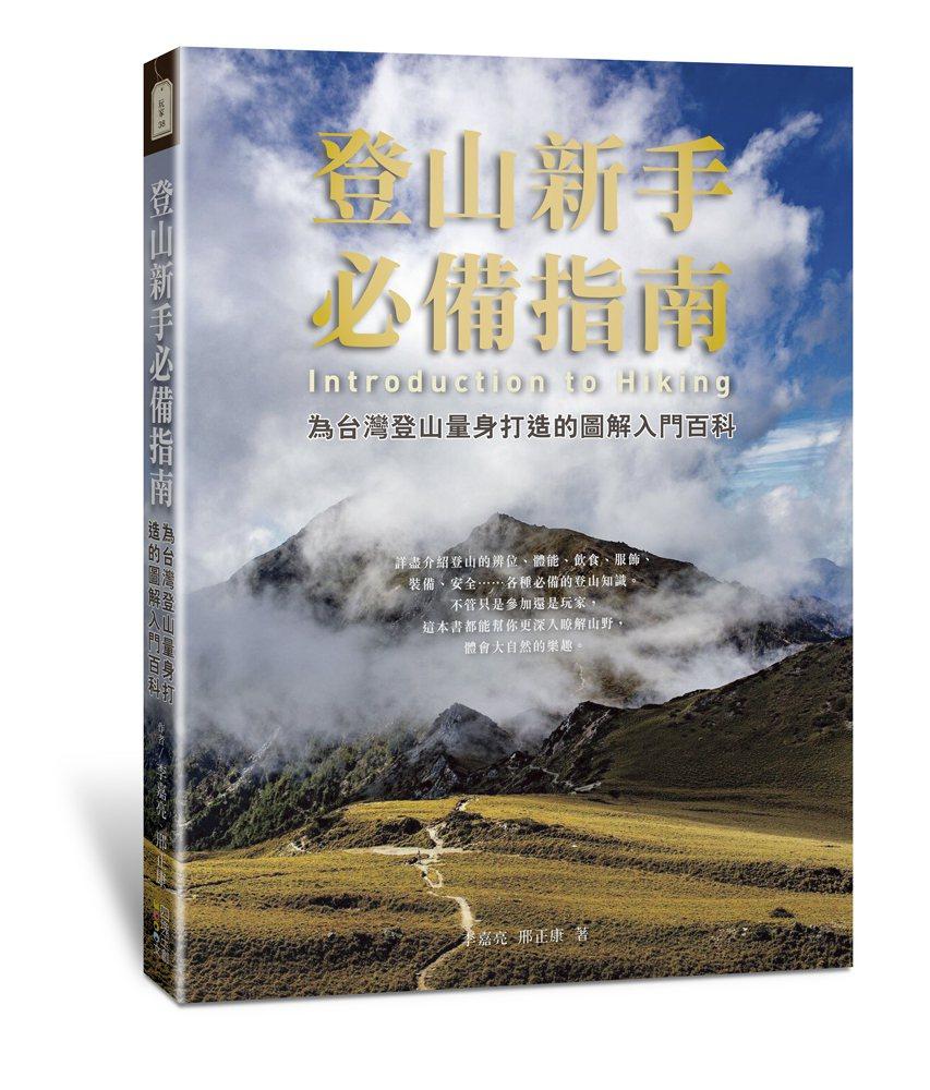 書名/《登山新手必備指南》、作者/李嘉亮,邢正康、圖/四塊玉文創提供