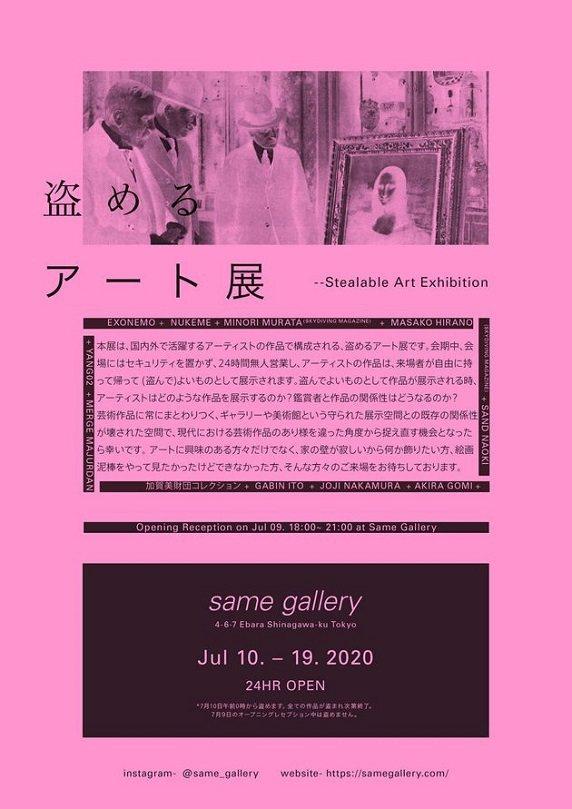 日本東京都品川區一家藝廊原定10日零時起舉辦的「可偷藝術展」文宣。畫面翻攝:HuffingtonPost.jp