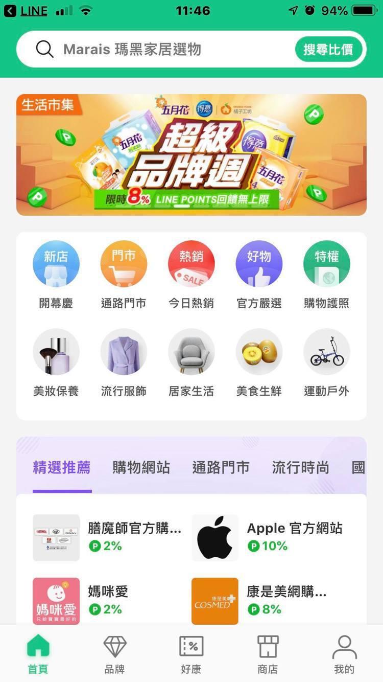 「LINE購物」全新獨立App將於7月15日正式上線,iOS、Android平台...