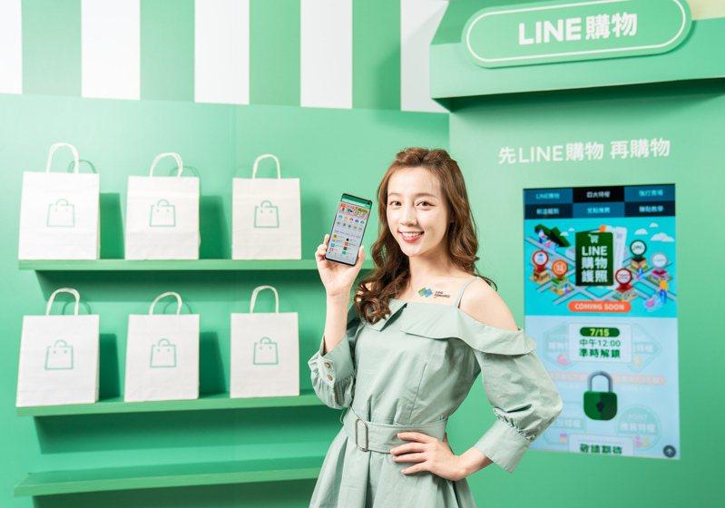 「LINE購物」全新獨立App將於7月15日正式上線,納入價格追蹤、降價通知、商店加碼、優惠整合等4大全新功能。圖/LINE提供