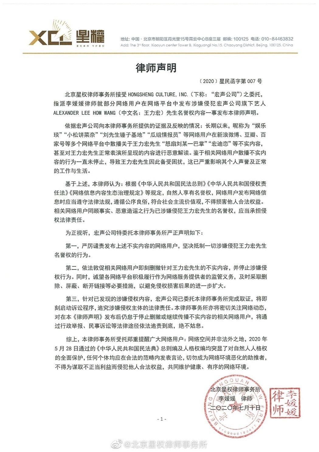 王力宏今發聲明闢謠喊告。圖/摘自微博