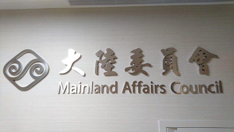 陸委會今(10)日在官網設立「港版國安法」專區。圖/聯合報系資料照片
