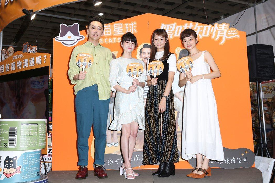 施名帥(左起)、連俞涵、簡嫚書、姚愛寗為主演「黑喵知情」宣傳出席寵物展。圖/LI