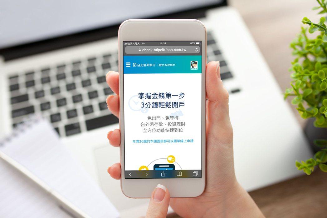 北富銀即日起推出「數位存款帳戶雙享方案」,2020/8/31前成功新開立數位帳戶...