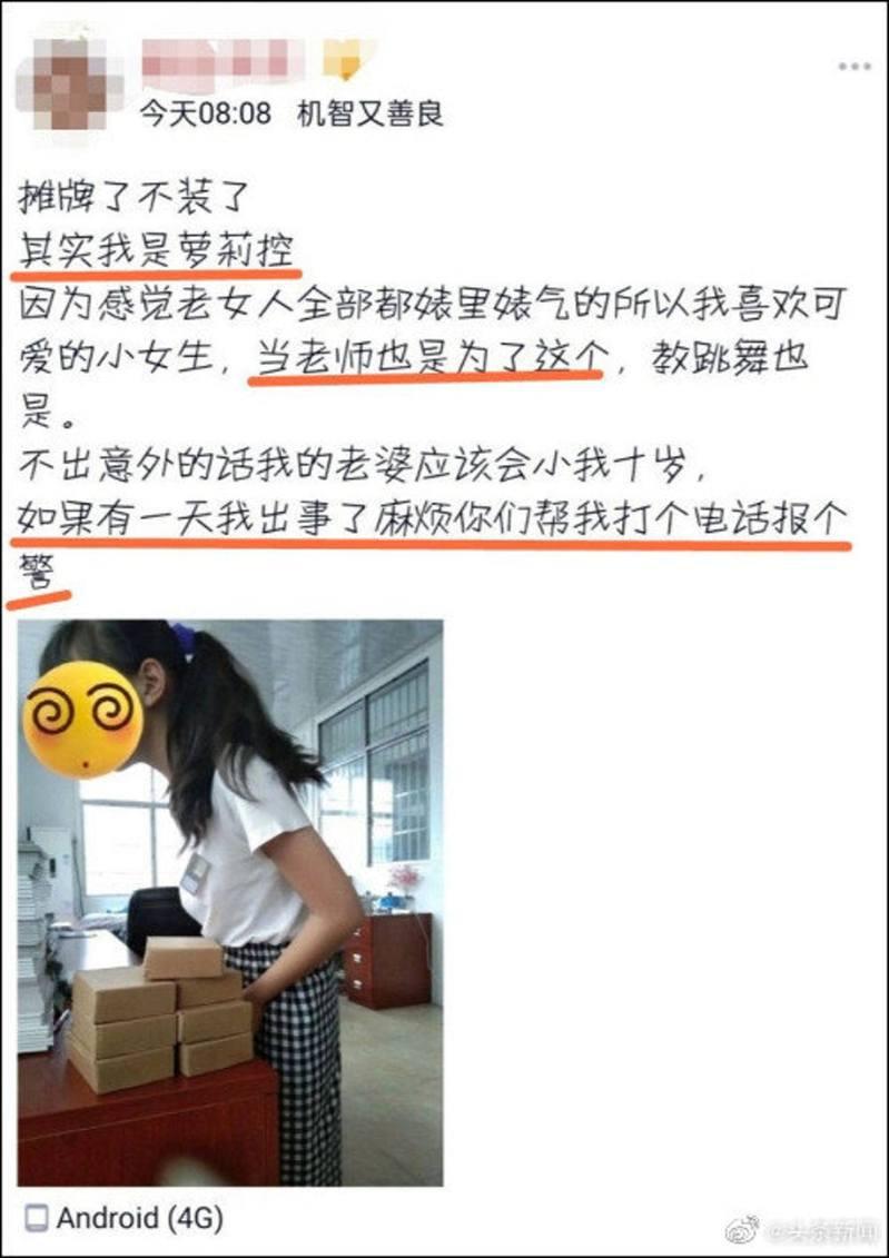 大陸有師範大學學生在網上自稱蘿莉控,稱當老師都是因為喜歡可愛小女生,在網上引起爭議。(微博圖片)
