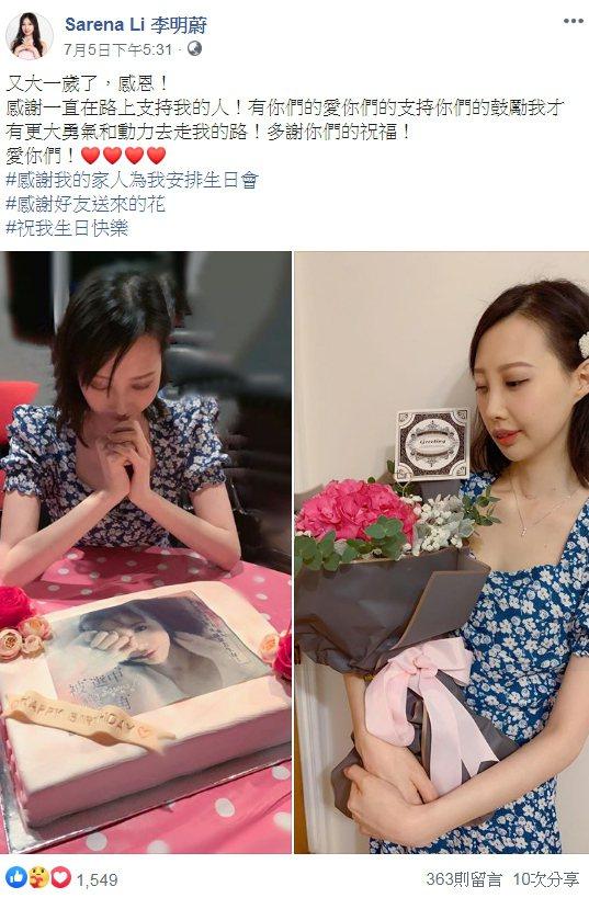 李明蔚(Sarena)抗癌已8年。圖/擷自臉書。