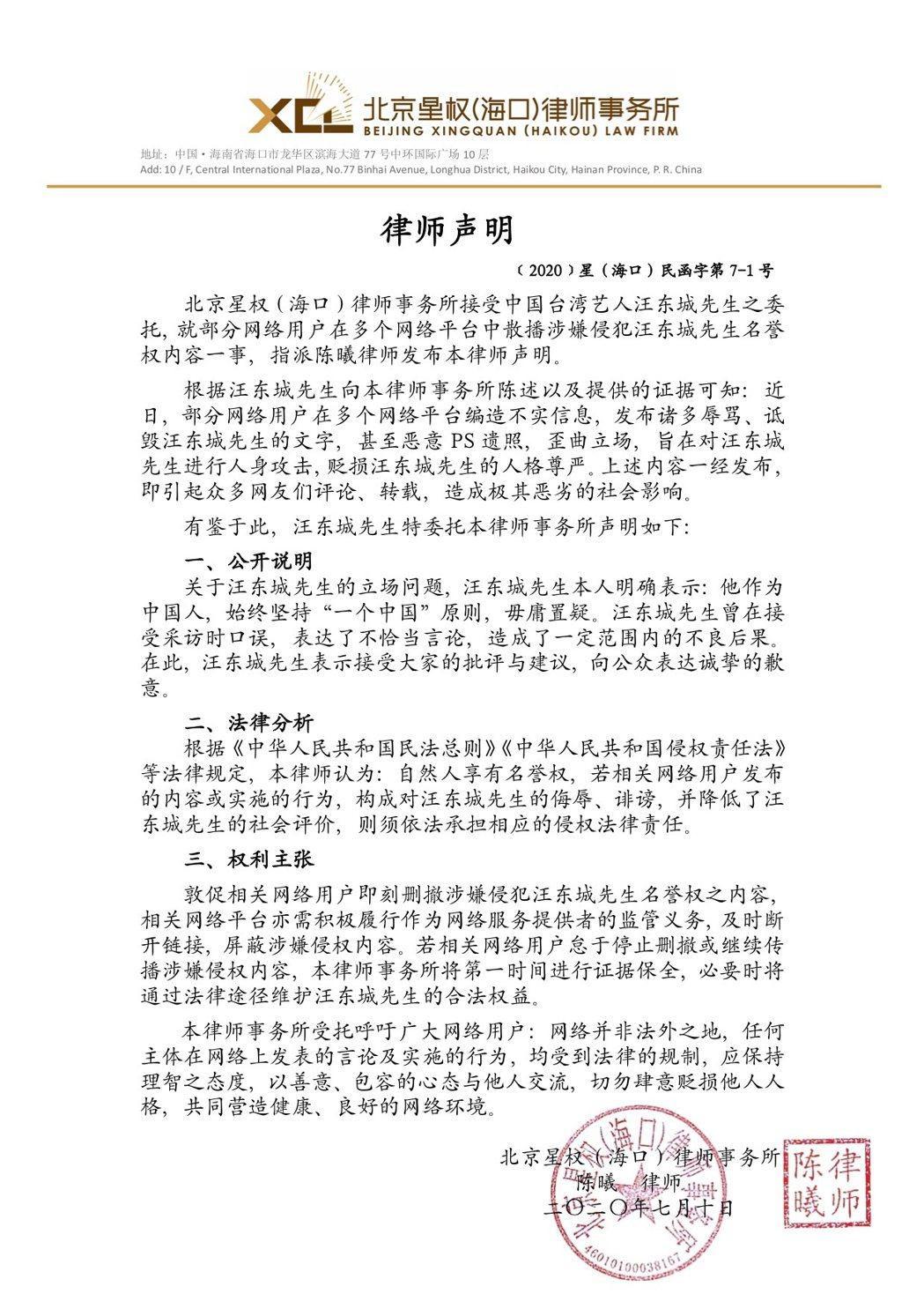 汪東城遭指台獨,在微博發表聲明。圖/擷自weibo。