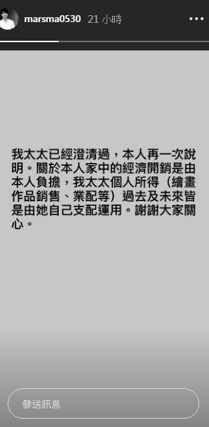馬俊麟遭酸「靠老婆梁敏婷養家」,忍不住出面澄清。圖/擷自instagram。