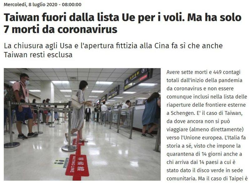 擷自義大利商業報