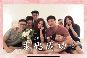 李榮浩下跪求婚影片曝光 楊丞琳驚慌尖叫:我好醜