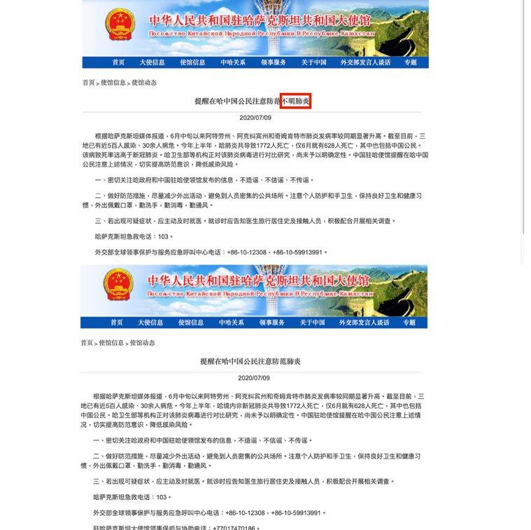 中共駐哈薩克大使館10日修正通告,將標題上「不明肺炎」中的「不明」兩字拿掉。(截...
