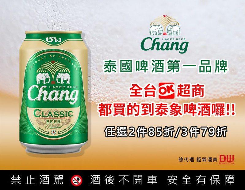 泰象啤酒登台。圖/泰象啤酒提供