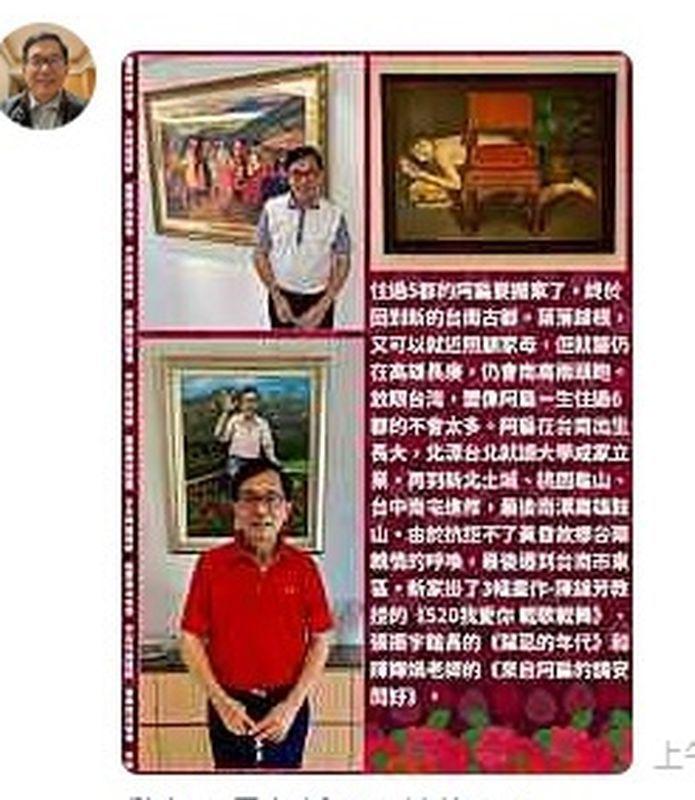 前總統陳水扁在Line發文表示,要搬回故鄉台南市住了。圖/翻攝陳水扁Line