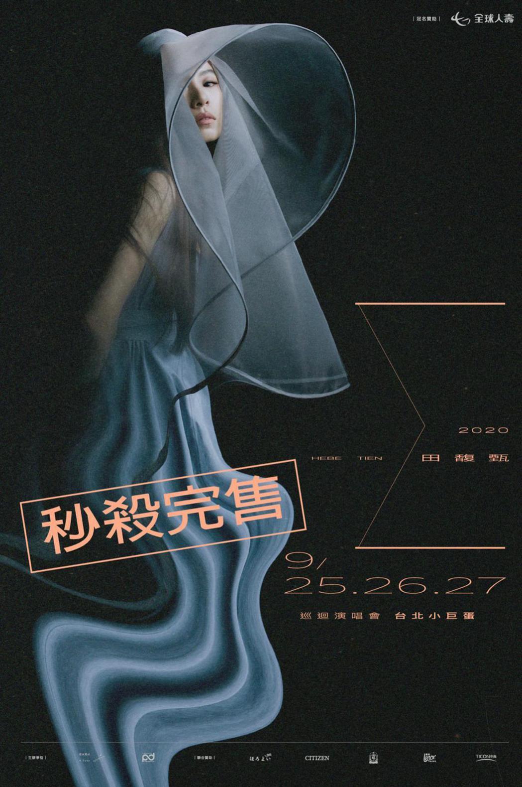 田馥甄9月開唱門票秒殺,加開一場唱破自己紀錄。圖/何樂音樂提供
