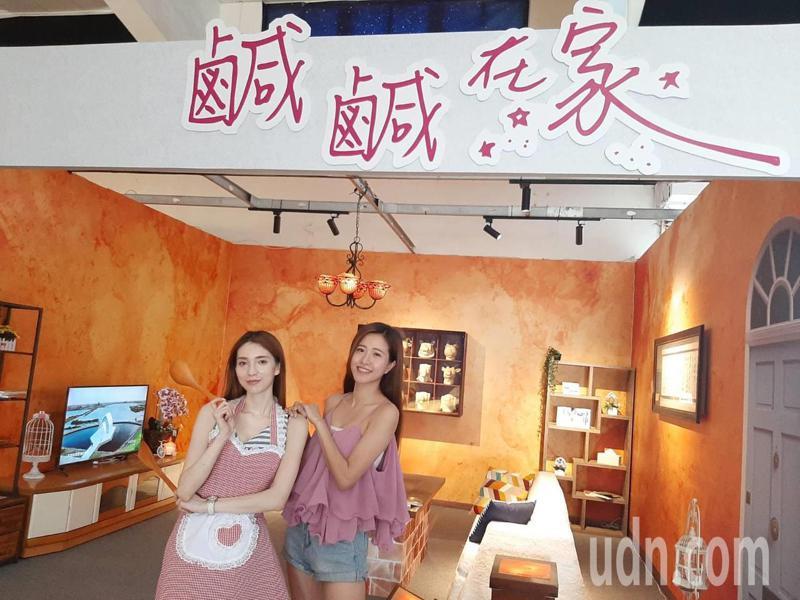 台南市一見雙雕藝術季今天在七股鹽山揭幕開展,遊客體驗「鹹鹹在家 」。圖/主辦單位提供