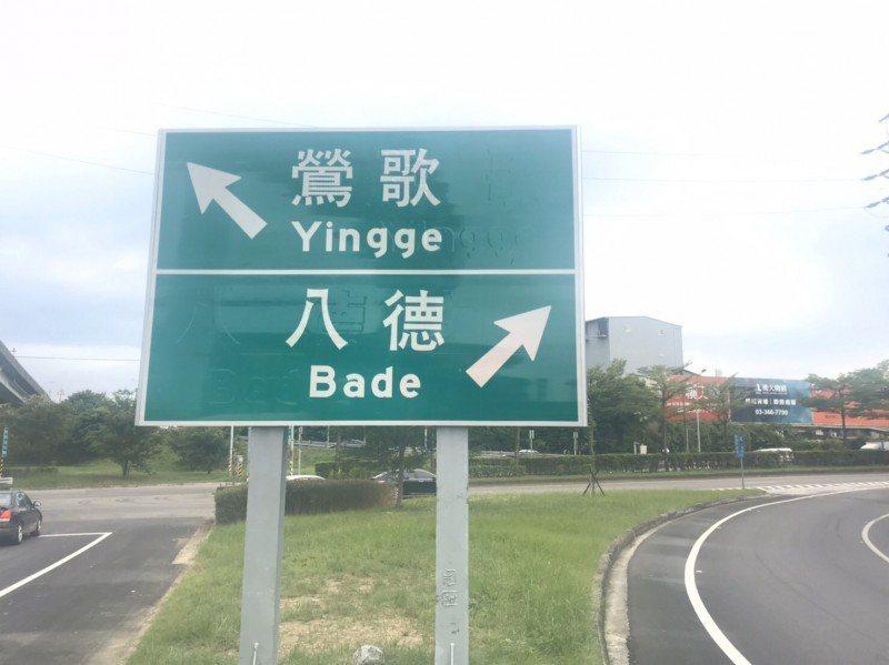 大湳交流道匝道指標牌面已經完成改善,將中文地名置中並新增英譯。圖/高公局提供