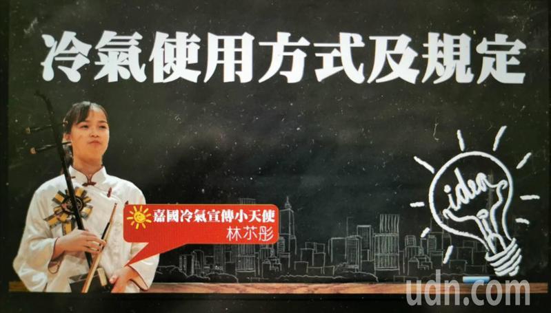 嘉義國中拍攝影片,由「冷氣宣傳小天使林䒕彤」演出,說明冷氣管理規定。記者卜敏正/翻攝