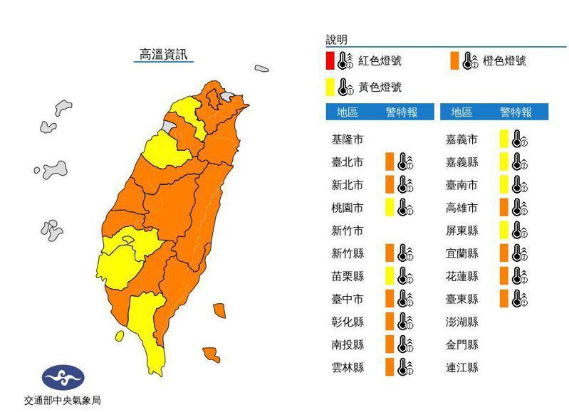 中央氣象局發布17縣市高溫資訊。圖/取自氣象局網站
