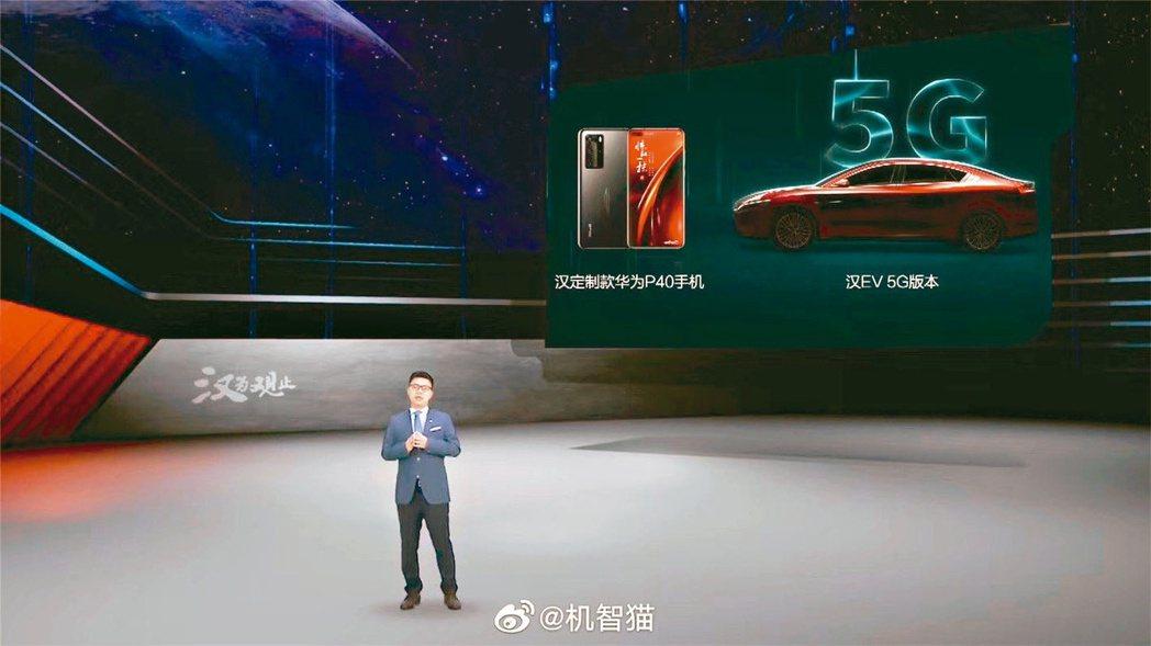 華為消費者業務CEO余承東為比亞迪「漢」站台。 網路照片