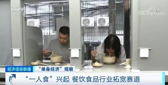 在北京一家麵館裡,消費者正在享受美食。單人單桌,令不少消費者感到放鬆。(央視財經...