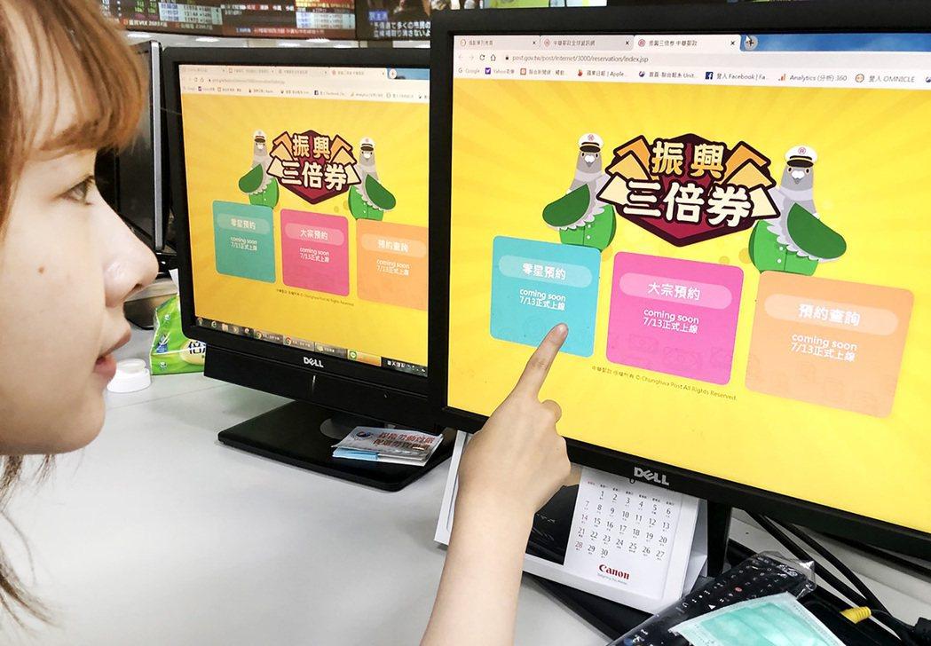 中華郵政宣布今起開放三倍券網路及電話預約購券服務。 記者高彬原/攝影