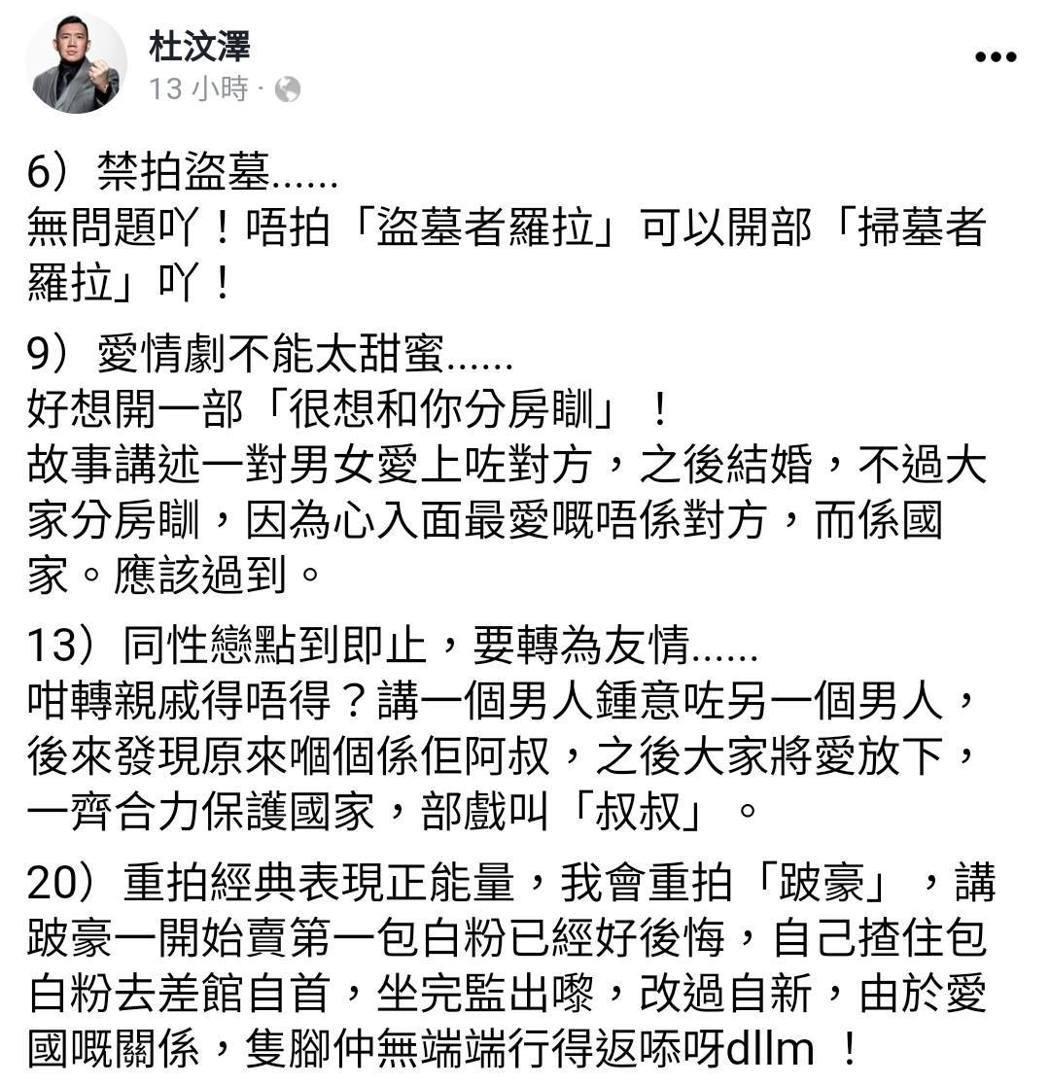 杜汶澤「20類題材審查及規避」提出個人神回應。 圖/擷自杜汶澤臉書