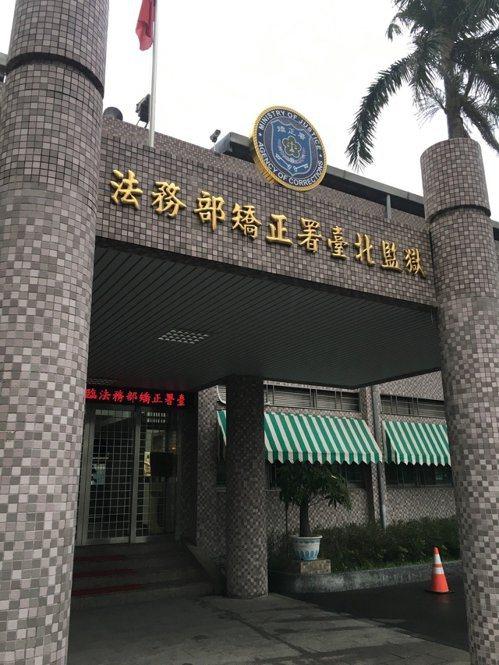 台北監獄。本報資料照片