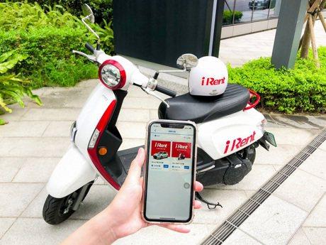 iRent共享汽機車跨界合作 超商點數輕鬆換時數