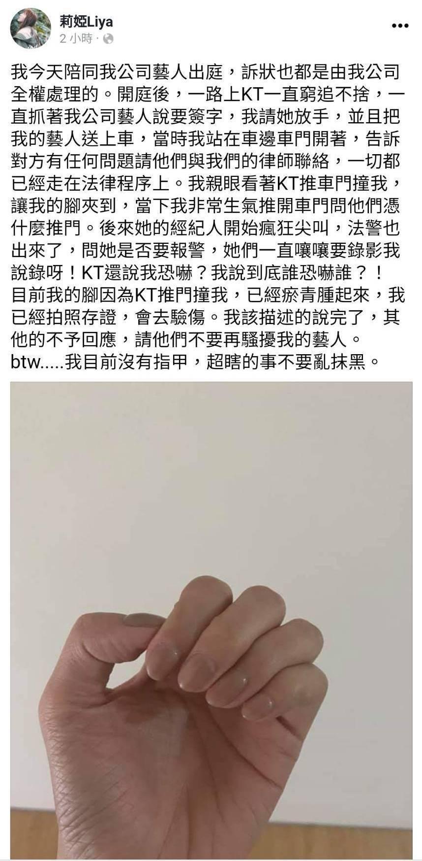 莉婭發文駁斥抓傷人。圖/擷自臉書