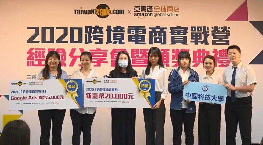中國科大國際商務系於2020跨境電商實戰營競賽中,獲網路行銷組全國特優。 校方/...