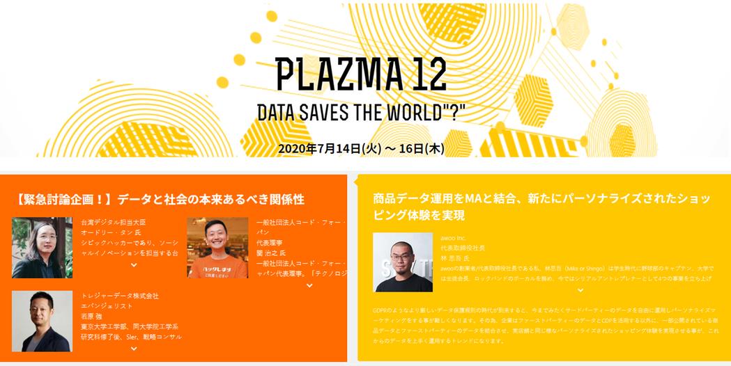 台灣 awoo 受邀參與日本知名數位轉型論壇「PLAZMA 12」,awoo 與...