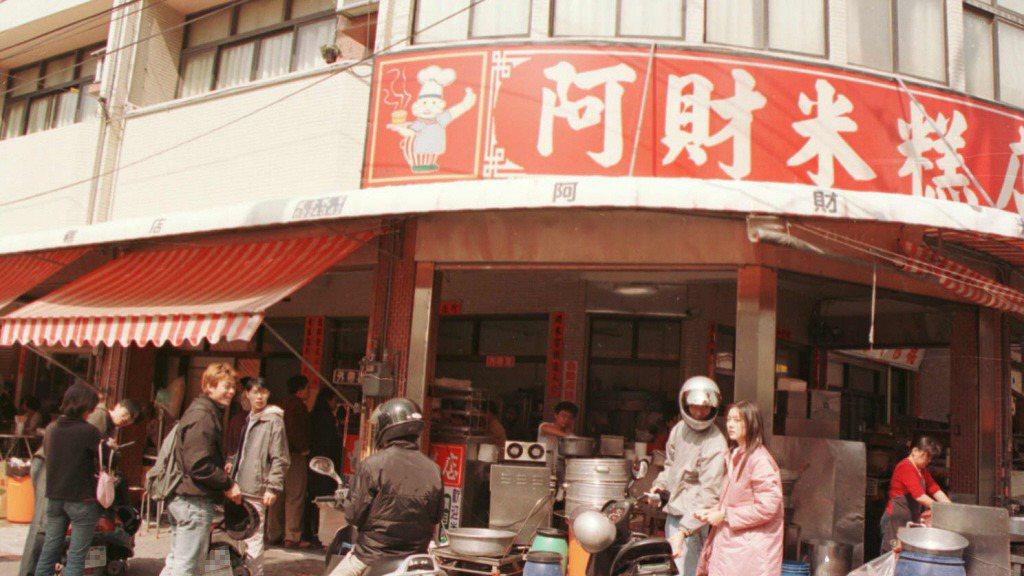 台中清水知名50年老店美食小吃「阿財米糕」。報系資料照