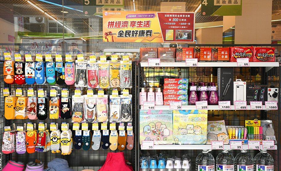 金興發振興券專區,提供多樣化優惠商品。