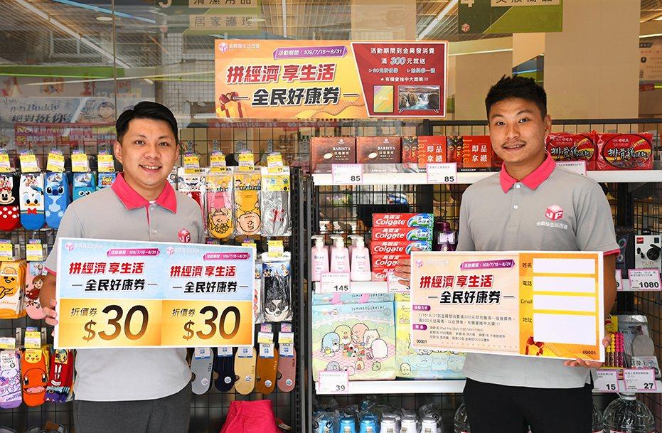 金興發提供折價券及抽獎券活動,歡迎消費者儘情選購。