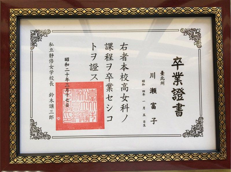 台北市私立靜修中學日籍校友川瀨富子現年高齡91歲,當年因戰爭無法領取畢業證書,如今終於一圓畢業夢,校方特地印製紀念版證書給她,雖然紙張新穎,但格式皆與當年相同。圖/台北市私立靜修中學提供