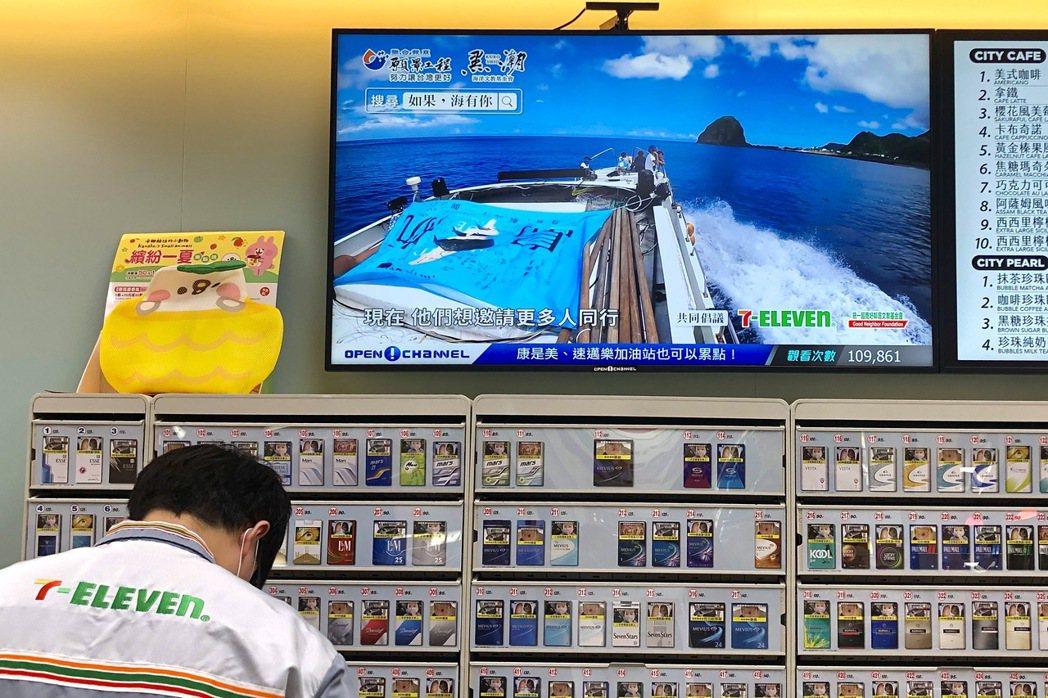 7-ELEVEN門市播放「如果,海有你」廣告,呼籲消費者關注海洋塑膠微粒汙染。記...