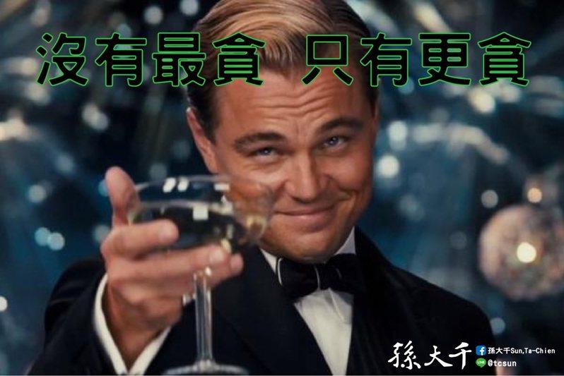 前立委孫大千在臉書點出「聘約人員人事條例」草案四個矛盾,批評民進黨「沒有最貪,只有更貪」。圖/取自孫大千臉書