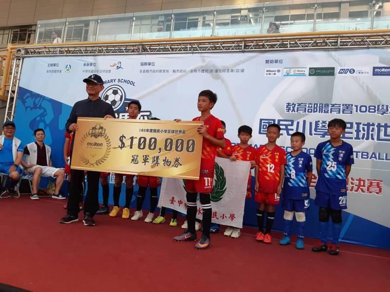 台中市清水國小奪第一屆國小世界盃全國足球賽冠軍。圖/校方提供