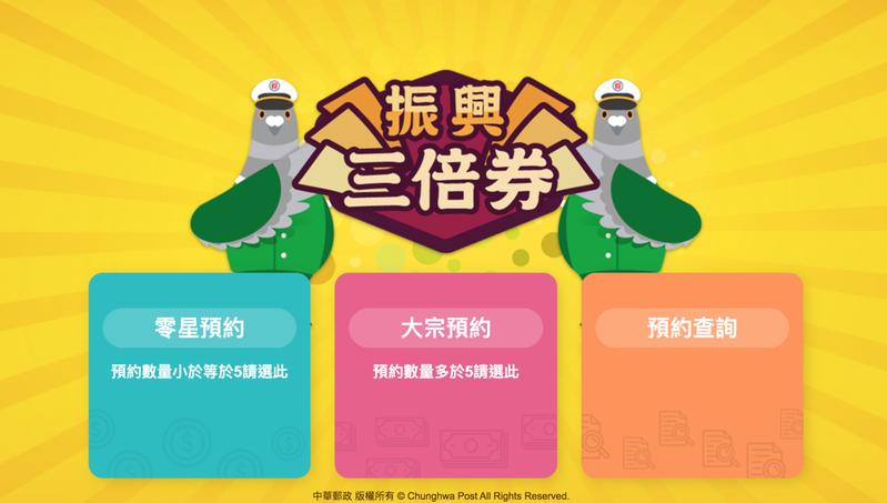 中華郵政官網今天上午9時開放網路預約三倍券。圖/翻攝自中華郵政官網