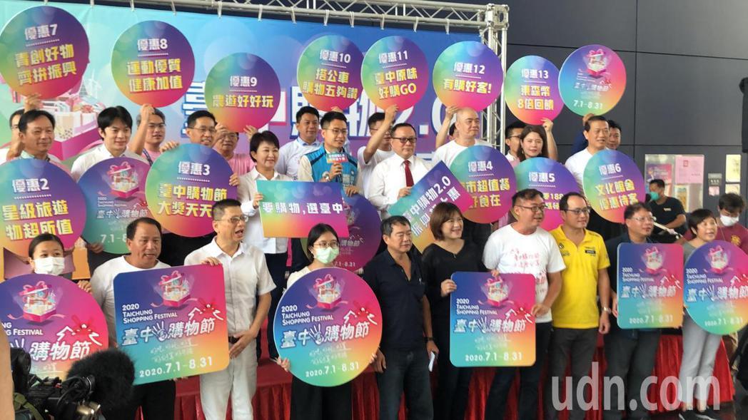 台中市政府再推購物節加碼3·4億元。記者陳秋雲/攝影