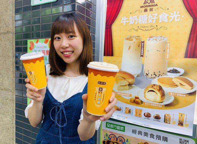 全家攜手森永推出牛奶糖系拿鐵、Q奶茶,7月15日開賣,全台限量20萬杯。圖/全家...